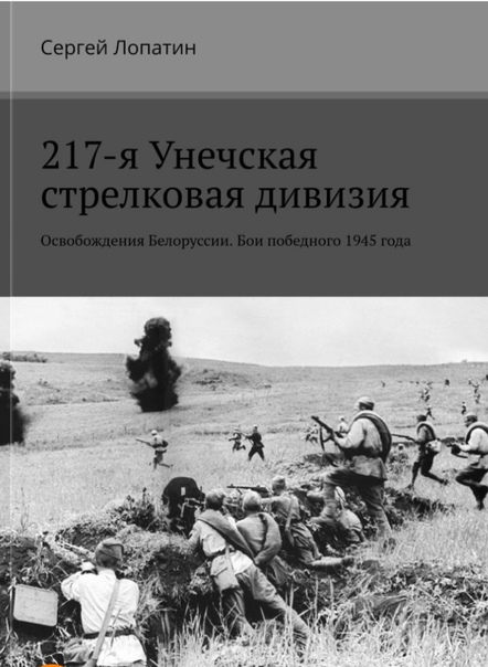 Здравствуйте, недавно вышла моя книга о 217 Унечск...