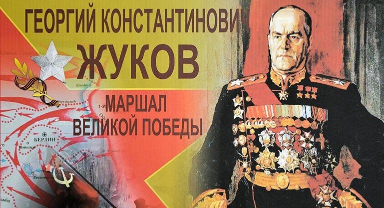Маршал Великой Победы