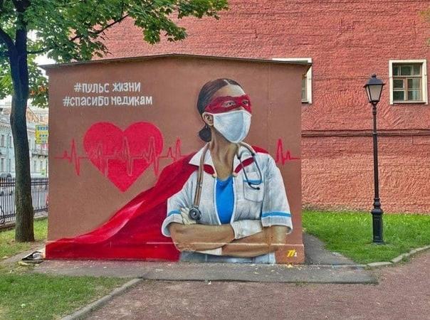 В Питере закрасили граффити ко дню медицинского работника