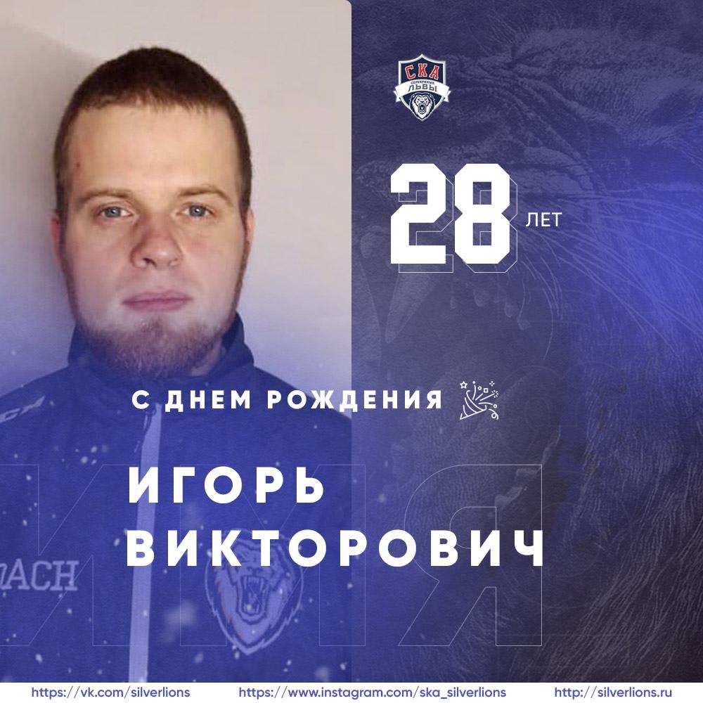 С днем рождения, Игорь Викторович!