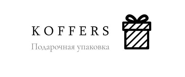 Кто мы? KOFFERS - производство подарочной упаковки...