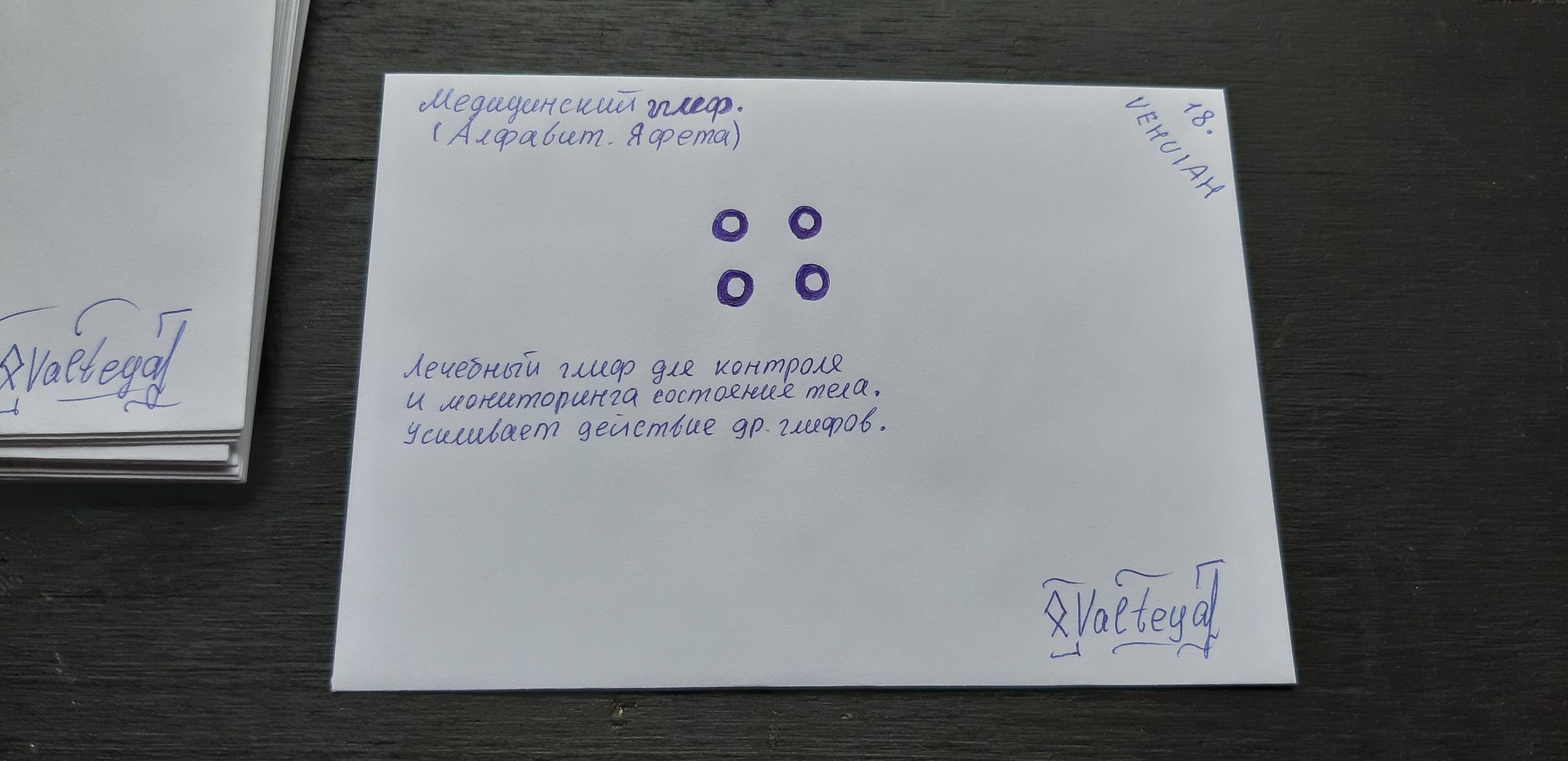 Конверты медицинские глифы. Алфавит Яфета F7GnBZ2rWmo