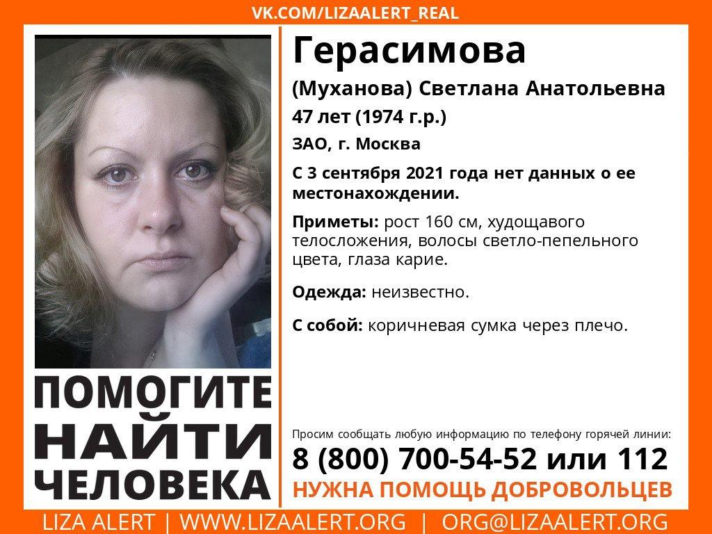 Внимание! Помогите найти человека! Пропала #Герасимова (#Муханова) Светлана Анатольевна, 47 лет, ЗАО, г