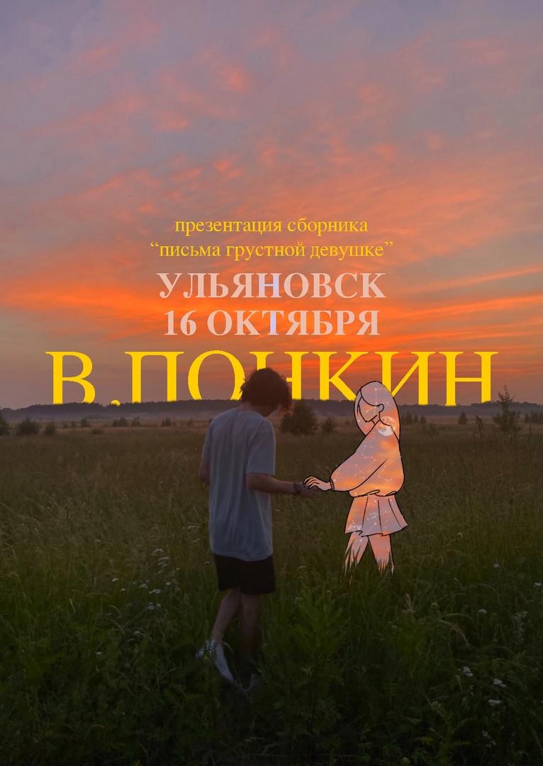 Афиша В.ПОНКИН / УЛЬЯНОВСК / 16 ОКТЯБРЯ