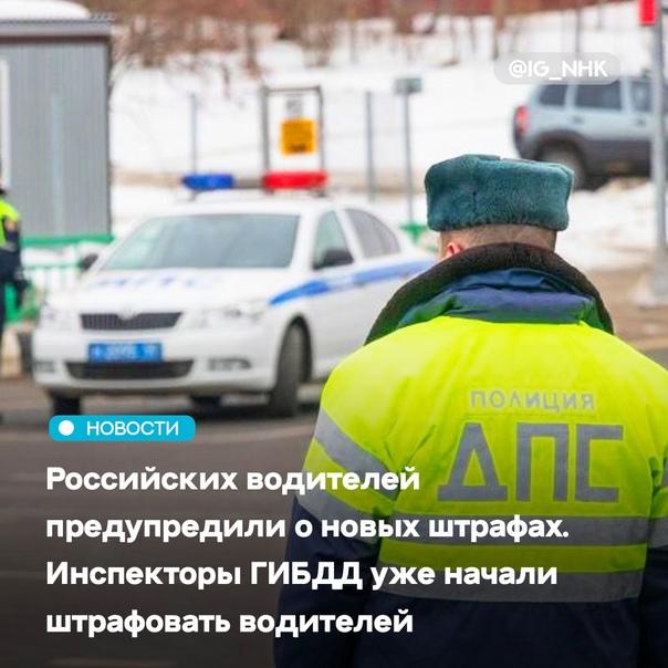 Инспекторы ГИБДД начали штрафовать российских води...