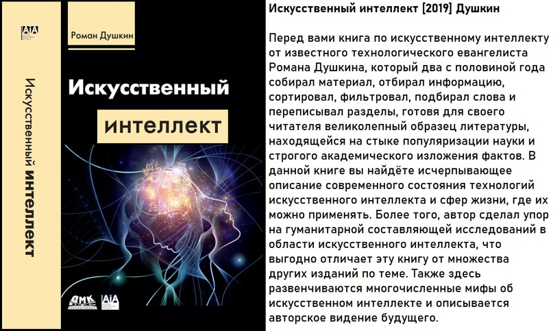 Искусственный интеллект [2019] Душкин