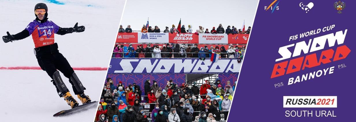 Этап Кубка мира по сноуборду пройдет 11 и 12 декабря на ГЛЦ «Банное» Магнитогорск