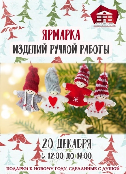 Приглашаем на новогоднюю ярмарку! Это ещё одна