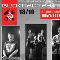 Биоконструктор 18/10 Москва