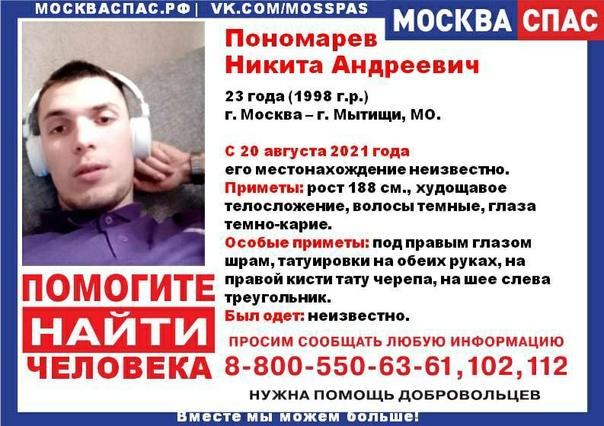 Внимание! Пропал человек! 🆘Пропал Пономарев Никита...
