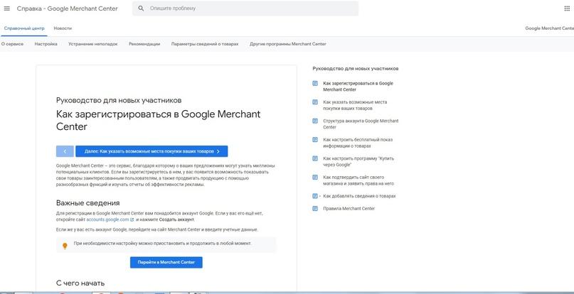 Практический опыте в создании прибыли для компании при помощи Google Merchant Center, изображение №1