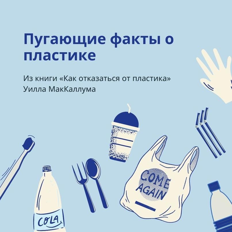 🐋✨ Пластик — это экологическое бедствие нашего века. Вот несколько пугающих факт...