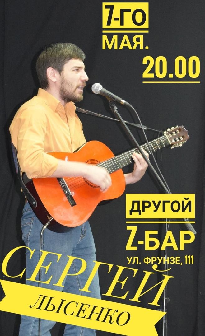 Афиша Сергей Лысенко / Другой Z-бар / 7 мая