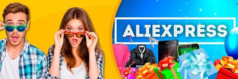 5 правил покупок на АлиЭкспресс