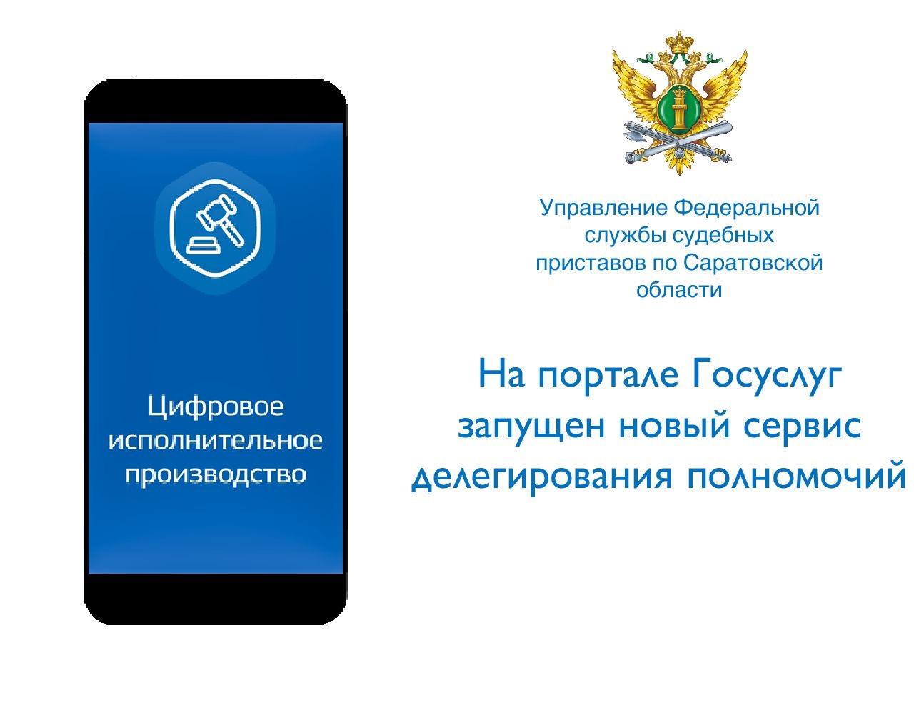 На портале Госуслуг запущен новый сервис делегирования полномочий