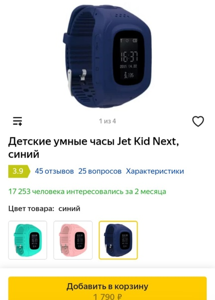 Продаю детские часы Jet Kid Next синего цветаОтдал...