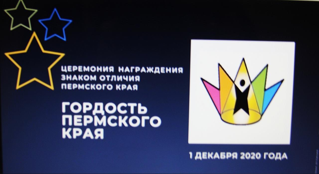 Итоги конкурса «Гордость Пермского края 2020»