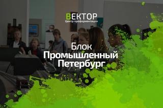 """07.06.2018 Блок """"Промышленный Петербург"""""""
