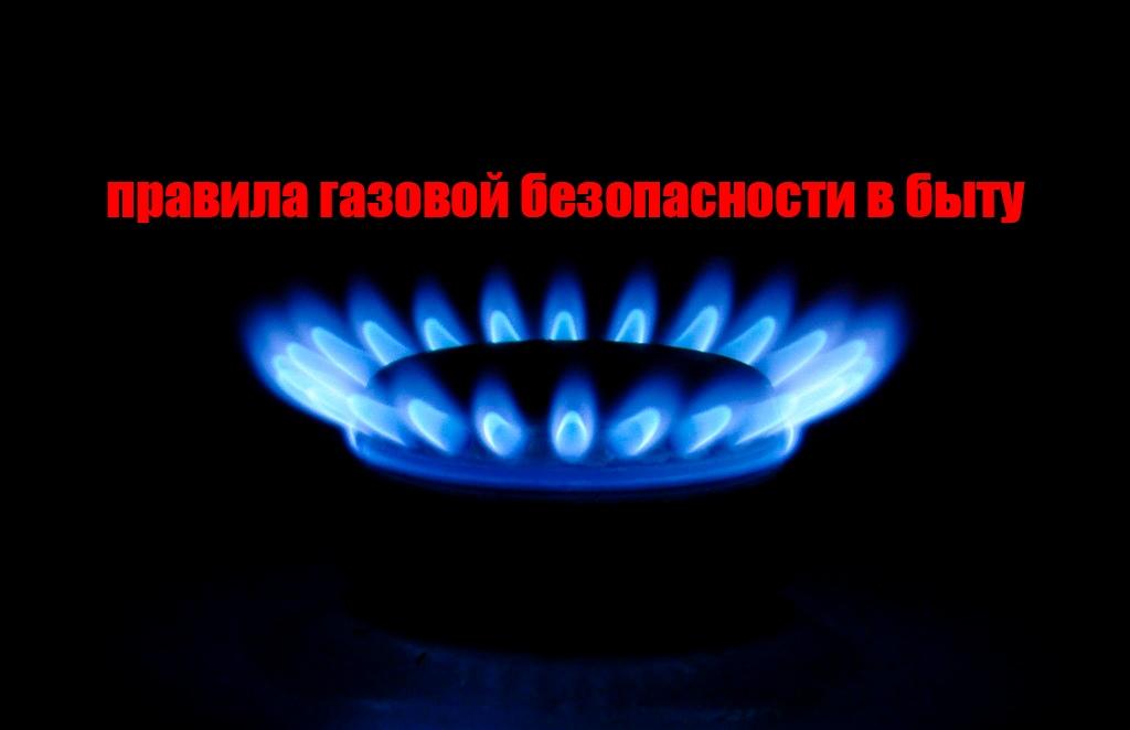 Правила поведения при аварии с утечкой газа