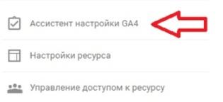 Google Analitics 4., изображение №15