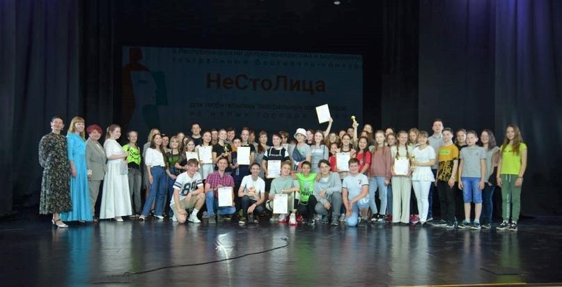 Итоги II Республиканского детско-юношеского и молодежного театрального фестиваля «НеСтоЛица», изображение №7