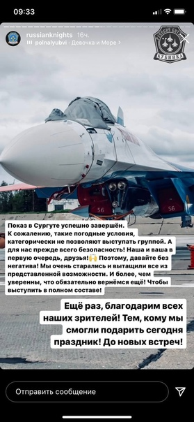 ✈️Пилотажная группа «Русские Витязи» могут ещё раз...