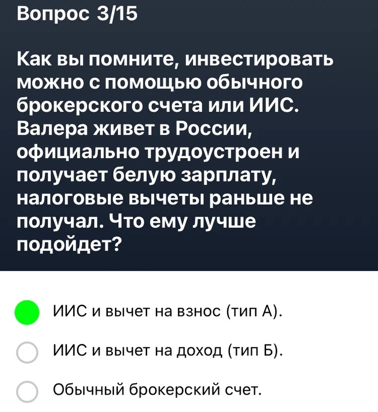 Тинькофф Инвестиции ответы на экзамен - вопрос 3