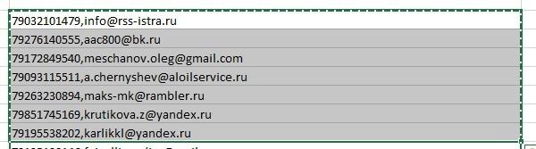 Пошаговая инструкция по подготовке и загрузке данных из CRM в Яндекс.Аудитории и Google рекламу, изображение №24