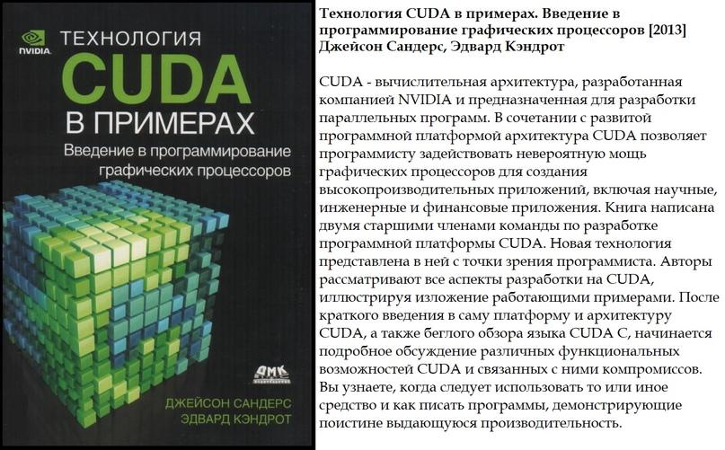 Технология CUDA в примерах. Введение в программирование графических процессоров...
