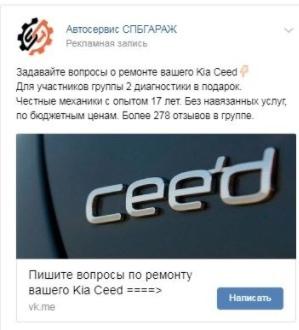 Как на 2 года загрузить клиентами автосервис из ВК?, изображение №26
