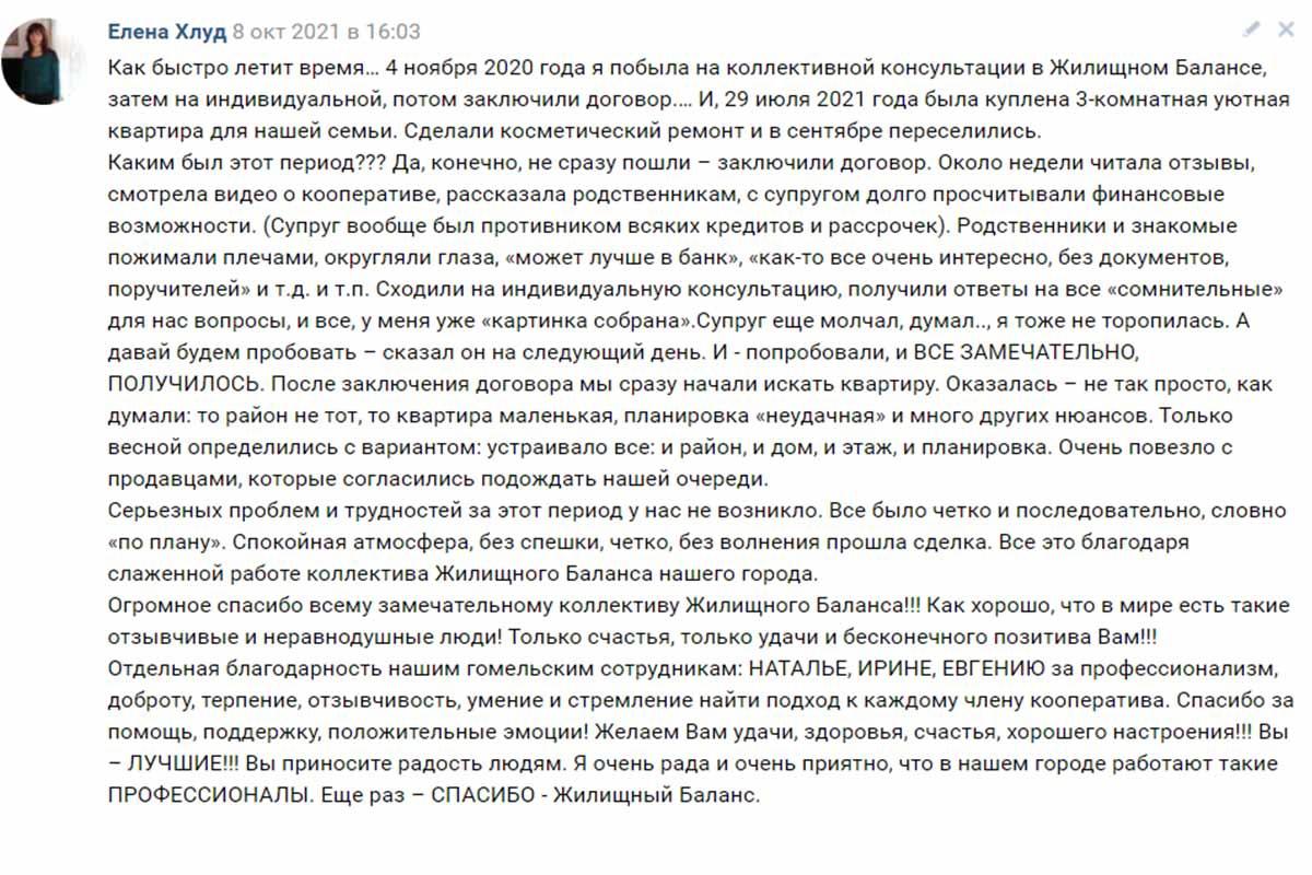 """Отзыв о кооперативе """"Жилищный баланс"""" из Гомеля"""