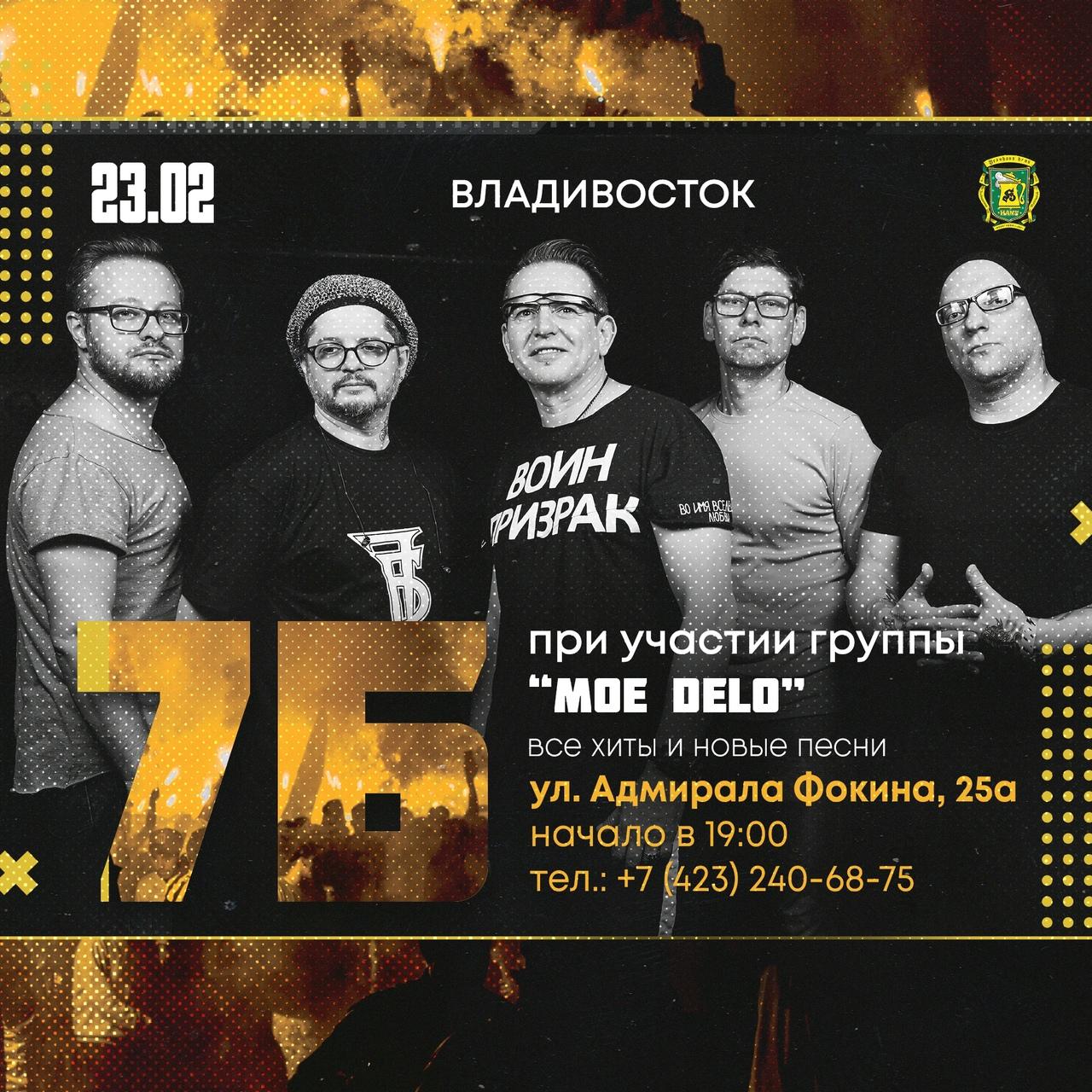 Афиша ГРУППА «7Б» / 23 ФЕВРАЛЯ / ВЛАДИВОСТОК