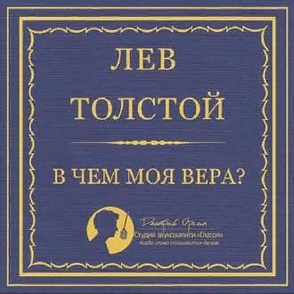 Виртуальная выставка аудиокниг «Слушай лучшее. Лев Толстой» (из фонда ЛитРес), изображение №5