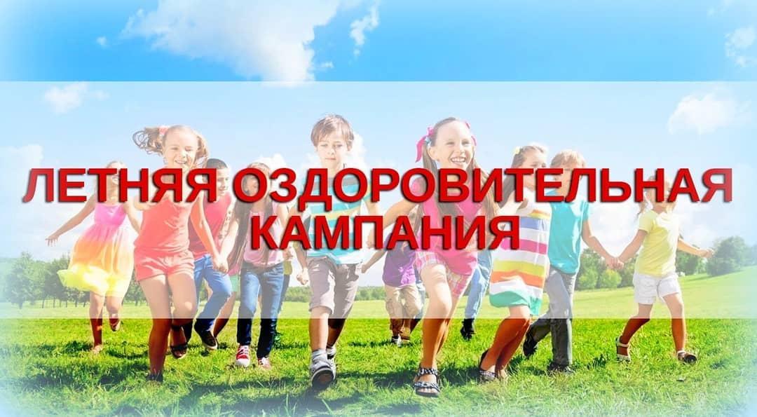 Юные петровчане могут отдохнуть в детских лагерях и санаториях области