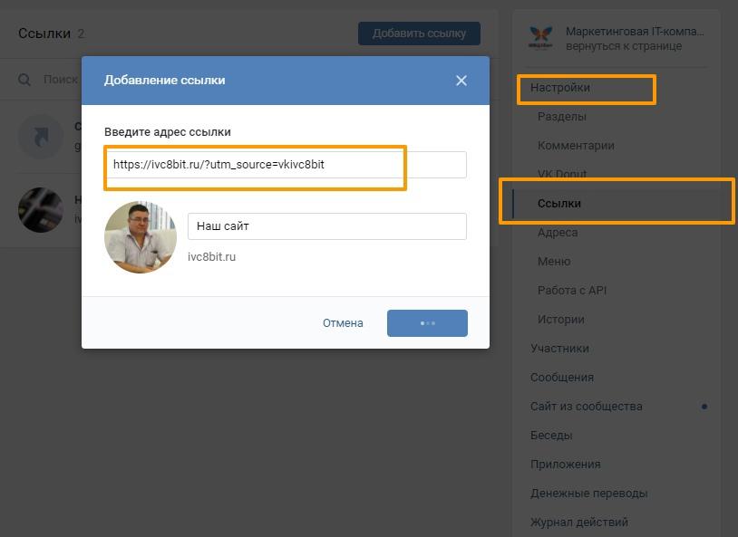 Где настроить ссылку в сообществе Вконтакте