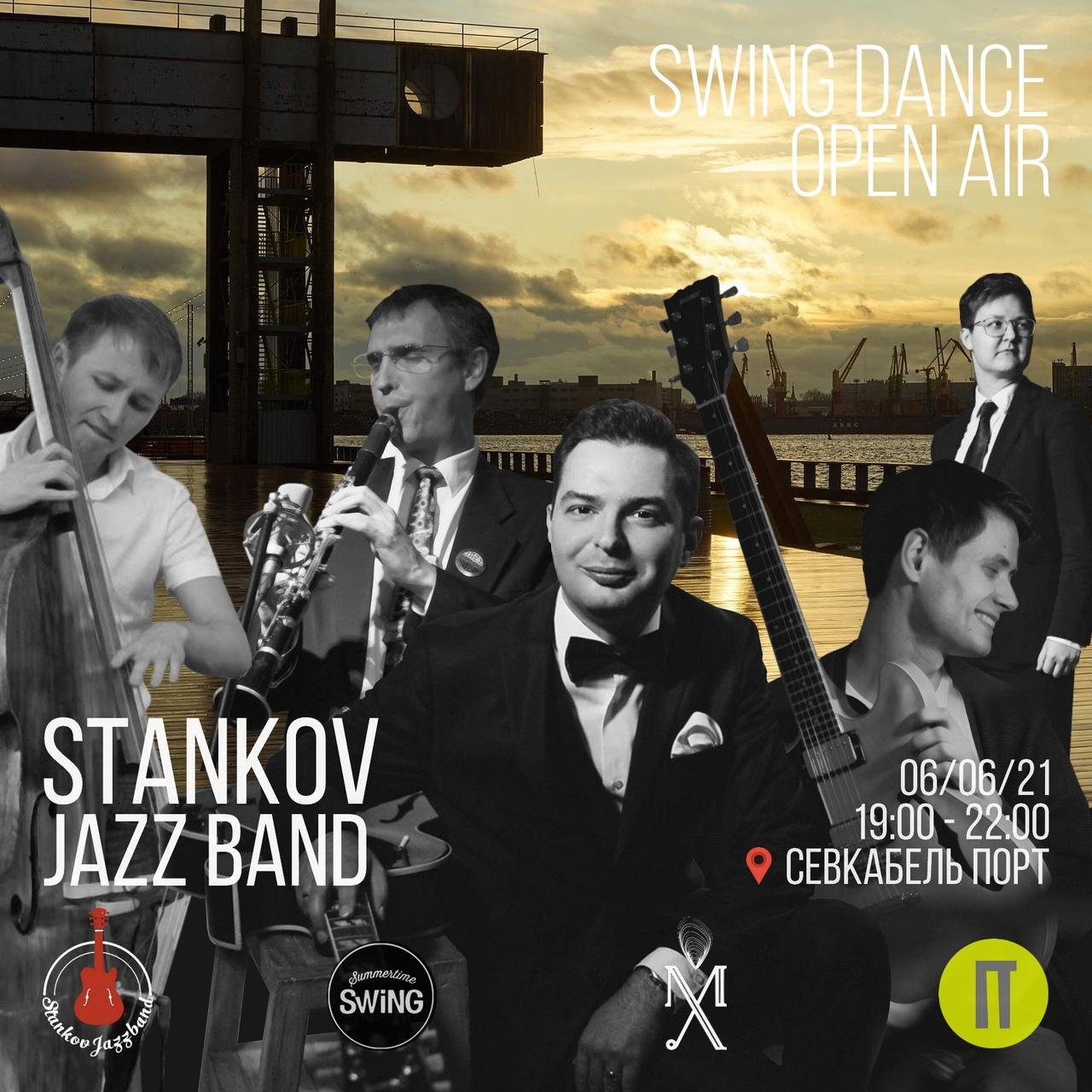 06.06 Stankov Jazz Band в Севкабель Порт!
