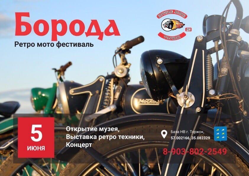 """Фестиваль ретротехники """"Борода"""" пройдет в Тверской области"""