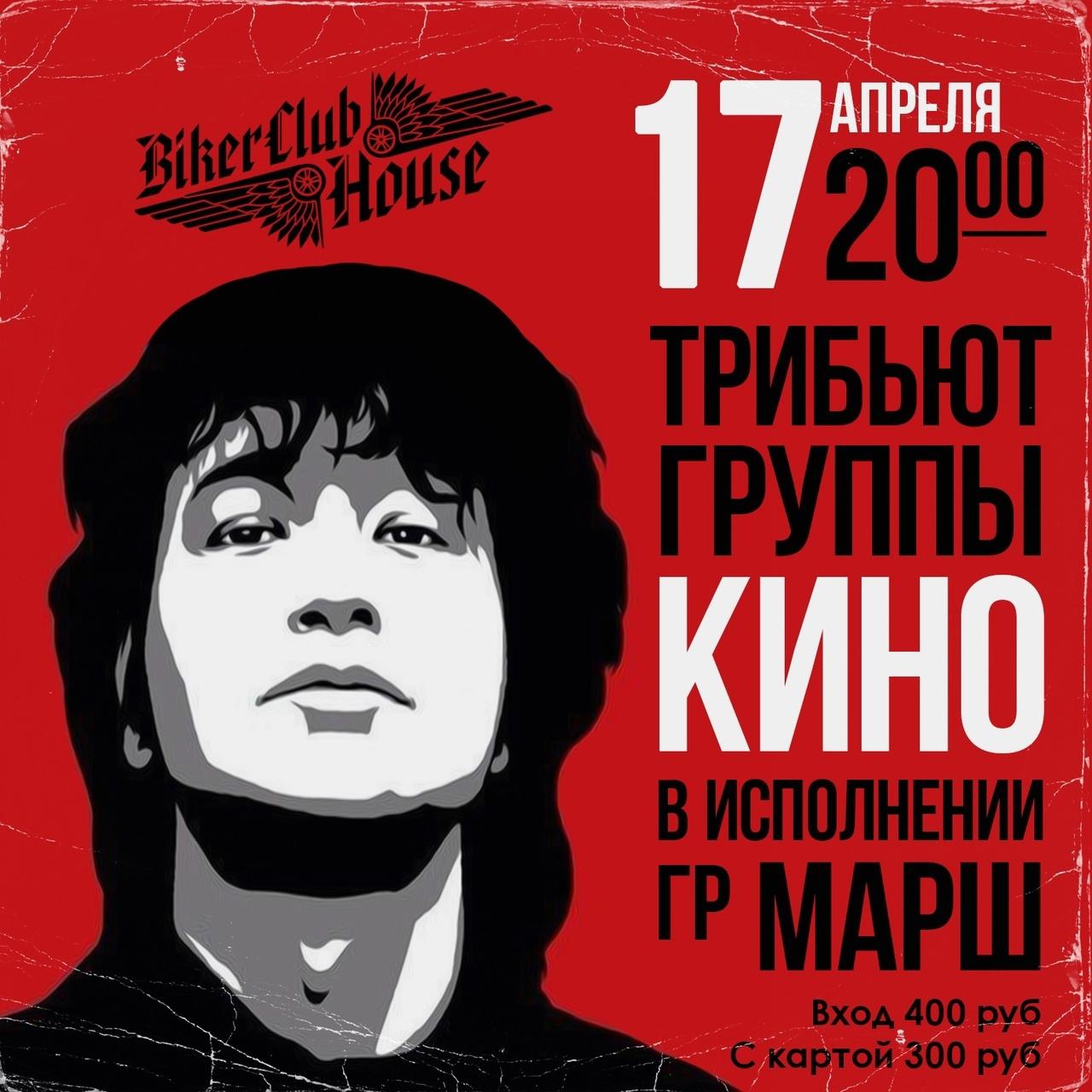 Афиша Ульяновск Трибьют группы КИНО 17/04 в Biker Club House