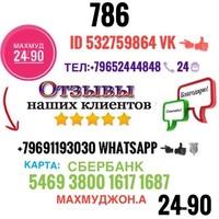 Махмуджон Ашуров