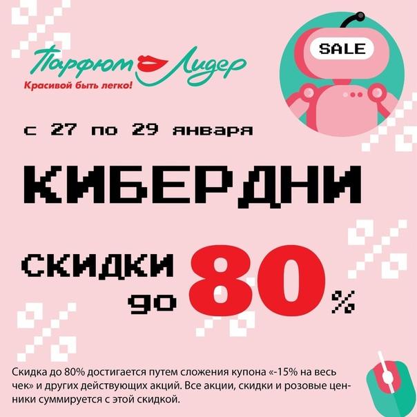 Магазин Парфюм Лидер Каталог Товаров Цены