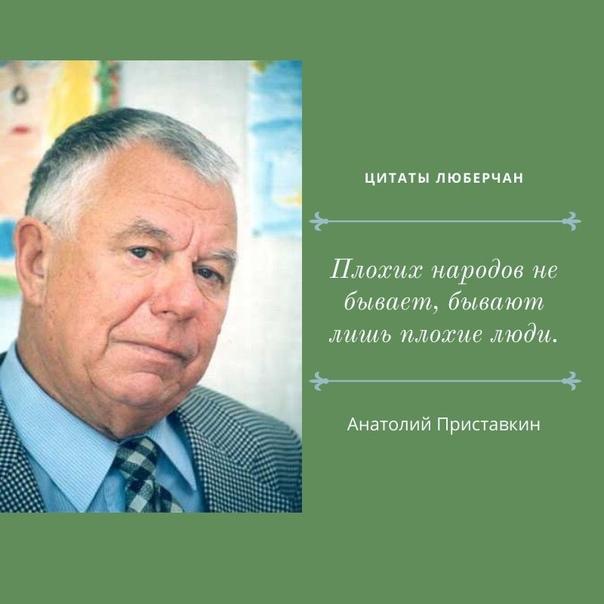 Анатолий Приставкин Родился в рабочей семье 17 окт...