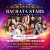 ★ BACHATA ★ STARS ★ PARTY ★