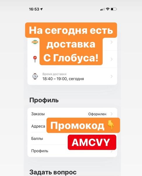 Промокод Глобус Интернет Магазин На Первый Заказ