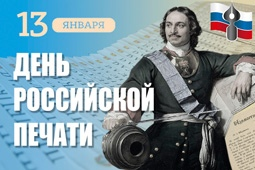 Игорь Артамонов и Павел Путилин поздравили журналистов и издателей с Днем российской печати