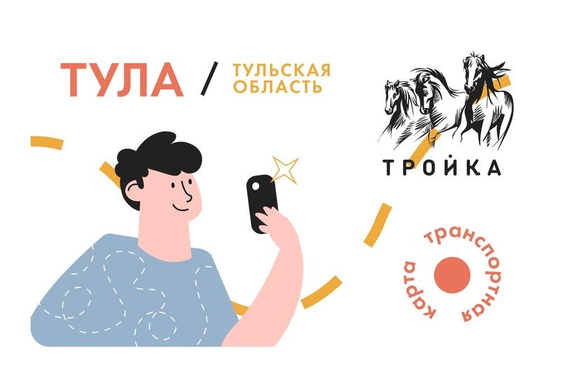 Заявки в рамках конкурса дизайна карты «Тройка» в Тульской области, изображение №33