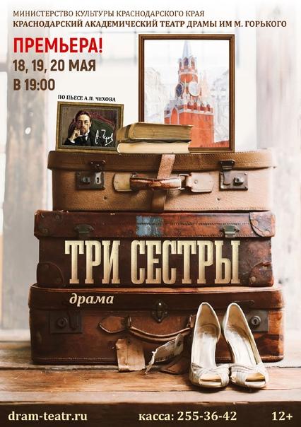 Что такое «Три сестры»?  Премьера в новом сценическом пространстве Краснодарского театра драмы и...
