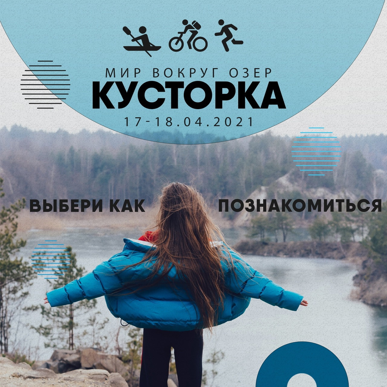 Афиша Нижний Новгород Мир вокруг озёр - Кусторка