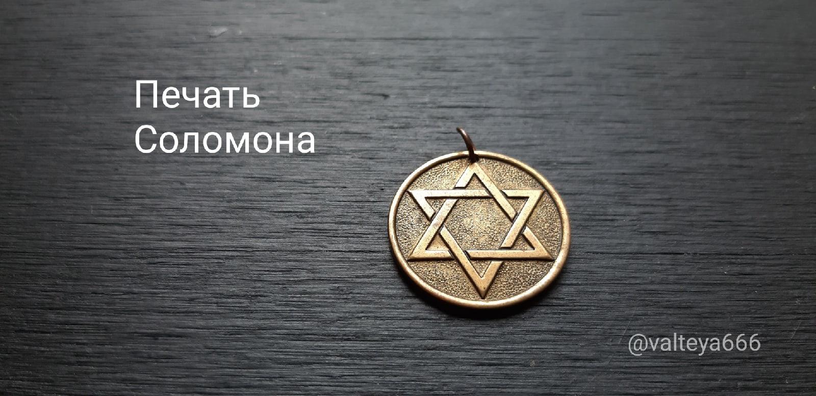 киев - Амулеты, талисманы, обереги из металла. - Страница 2 PxLSbiIGGp4