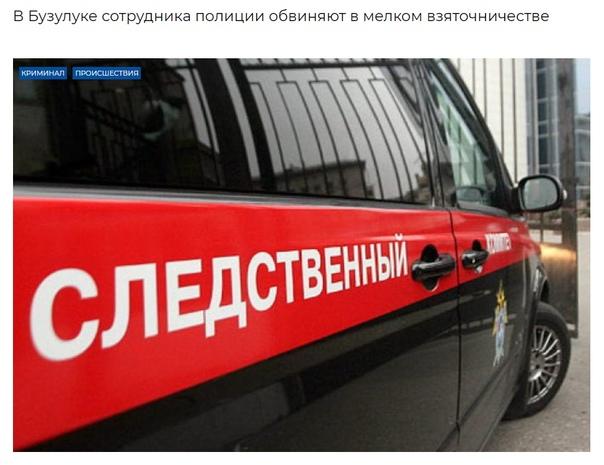 ⚡В Бузулуке в отношении инспектора ДПС возбудили у...