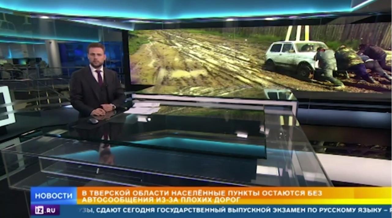 REN.TV: Жители нескольких поселков в Кимрском районе остались без дорог   Видео